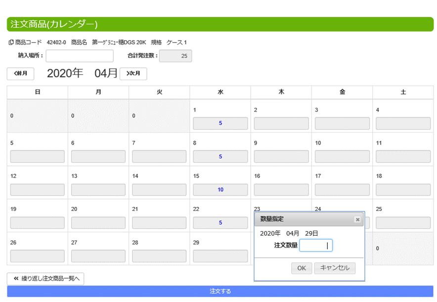 メweb発注カレンダー